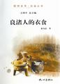 良渚人的衣食(上)