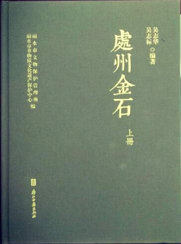丽水市文保所《处州金石》全二册付梓出版