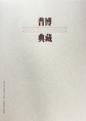 《普博典藏——普陀区第一次全国可移动文物普查图集》出炉