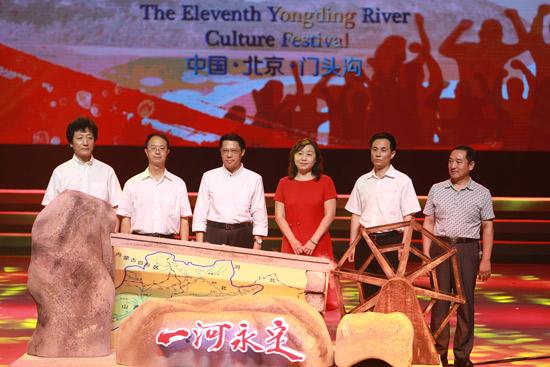 第十一届永定河文化节开幕 凸显京津冀文化协同发展