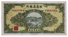 從罕見紙幣看消失的西康省