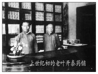 葉開泰中醫藥傳統_非物質文化遺產_傳統醫藥
