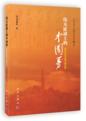 科学出版社推出《四川红军珍贵文物故事》