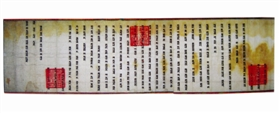 元朝答吉皇太后颁给西藏上层的懿旨