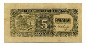 印有解放軍戰士形象的華中銀行五元券