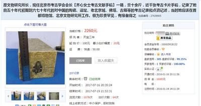 文物专家遗失手稿现身旧书拍卖网站 起拍价100元