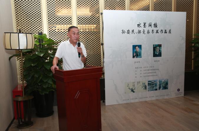 水墨同缘——孙安民,郝竟存书画作品展在京开幕图片