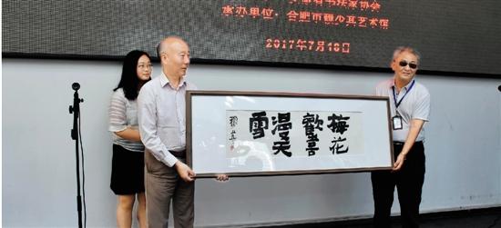 安徽书协历届主席团成员捐赠书法作品