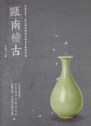 泰顺县博物馆编著的《瓯南稽古》出版发行
