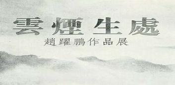 云烟生处·赵跃鹏作品展