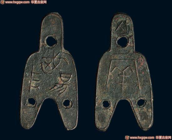品鑒古錢幣之王:三孔布