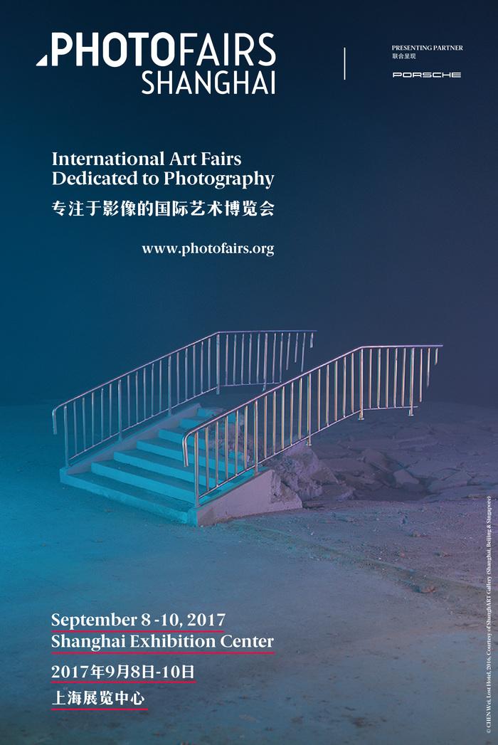 2017影像上海大红鹰国际娱乐城博览会 最强画廊阵容启幕在即