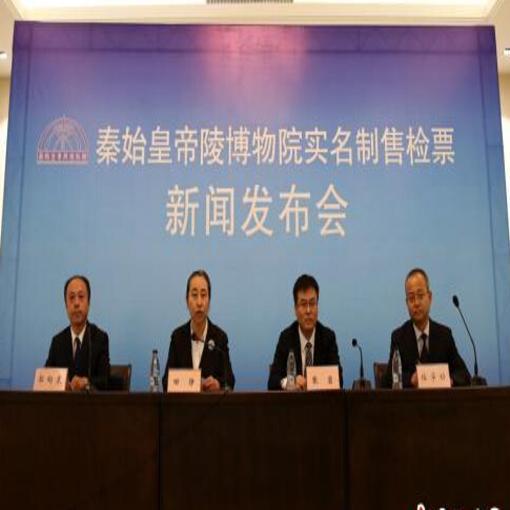 秦陵博物院举行实名制售检票新闻发布会