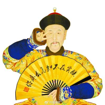"""""""故宫淘宝""""的雍正帝显得""""萌萌哒""""-图片版权归原作者所有"""