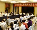 符合国情的文物保护利用之路研讨会在京召开