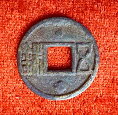 南朝蕭梁鑄兩柱五銖鑒藏