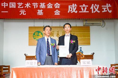 中国艺术节基金会一元基金成立 助力艺术市场发展