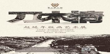 """""""刀﹒木﹒情——赵延年版画艺术展""""走进萧山博物馆"""