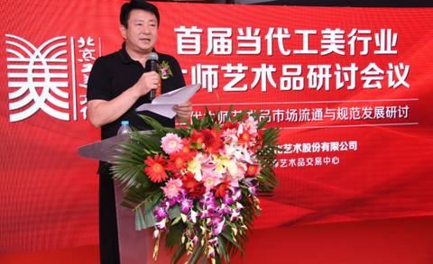 首届当代工美行业大师艺术品研讨会议在京召开
