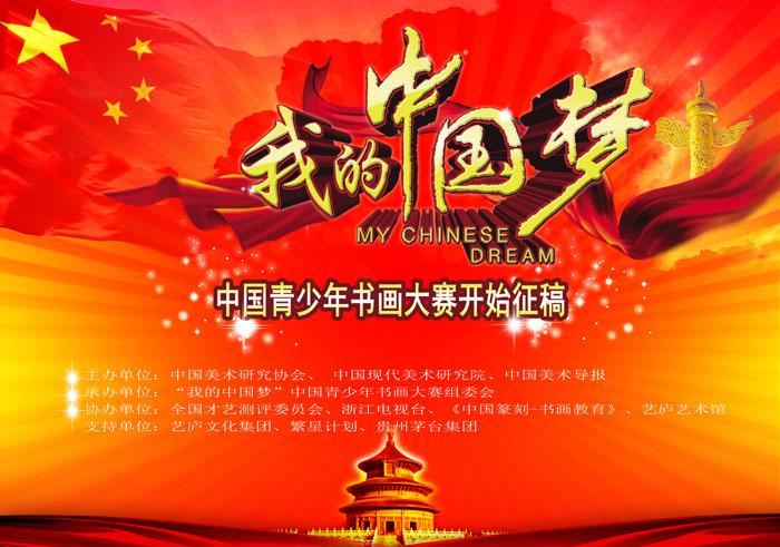 """""""我的中国梦""""------第六届中国青少年书画大赛开始征稿"""