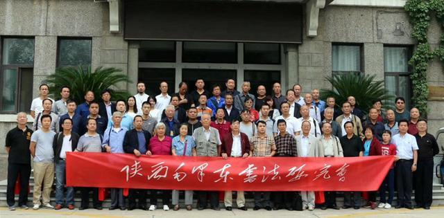 陕西毛泽东书法研究会第三届理事大会召开
