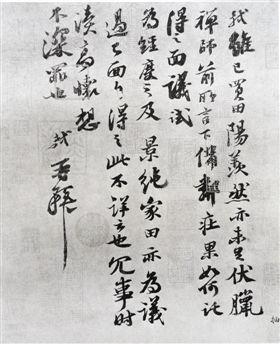 略论苏轼《阳羡帖》信札