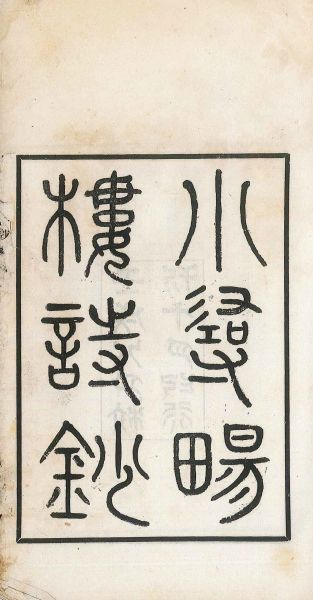 偶获清末扬州进士于齐庆诗钞