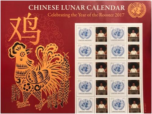 联合国印发中国道学大师周海文头像限量版邮票