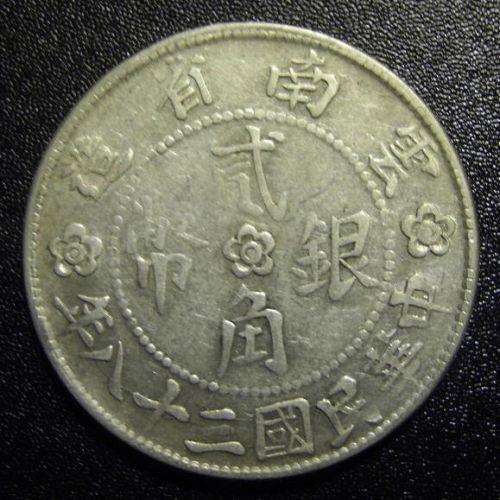 云南抗戰紀念幣賞析