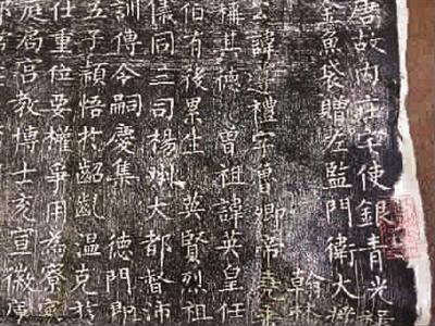 唐代《大将军刘遵礼墓志》释读