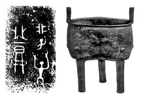 西周登鼎上的金文象形文字