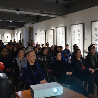 """系列公益讲座""""中国书画大讲堂""""举办"""