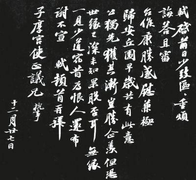 苏轼《致子厚宫使札》鉴赏:无机心之书