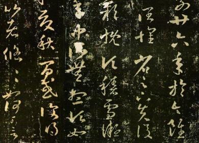 从东汉书法佳作中看古代书法的力