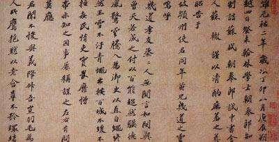 苏轼楷书《祭黄几道文卷》赏析