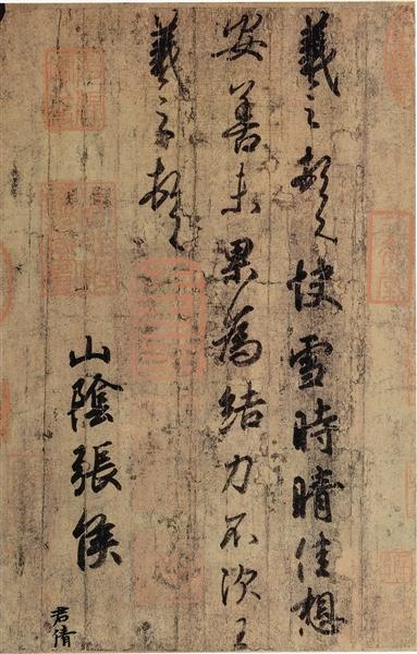 """右军新体:书法史上的崭新一页——从乾隆""""三希堂""""的命名谈起"""