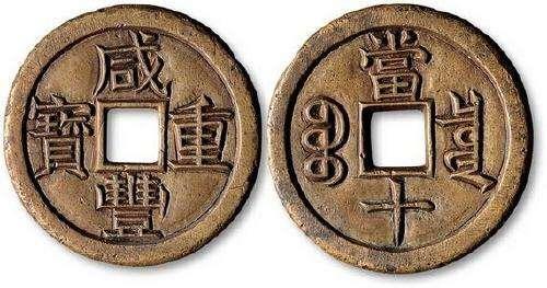 古钱币收藏力避四误区