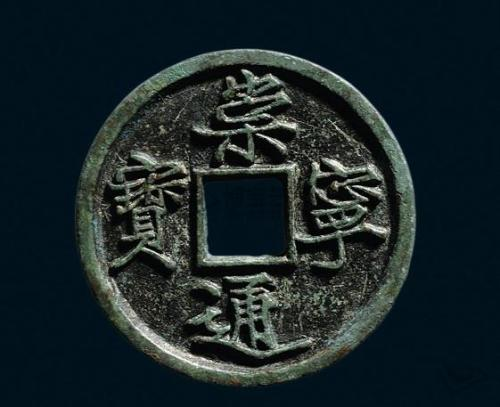 宋朝钱币书法艺术:崇宁通宝和大观通宝由徽宗书写