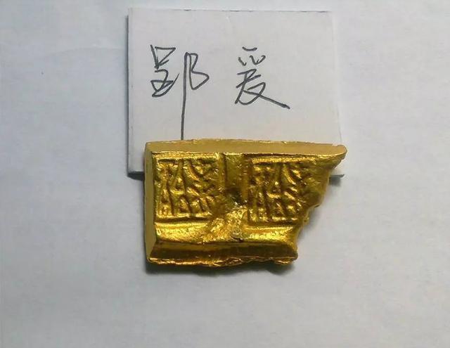中国最早的黄金货币被小学生在河里捞起