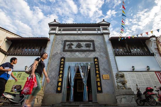 [杭州]桥西历史街区喜获世界休闲国际创新奖
