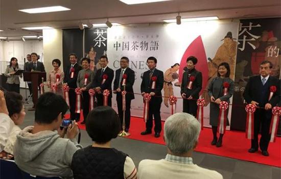 《中国茶故事》展览在日本东京中国文化中心开幕