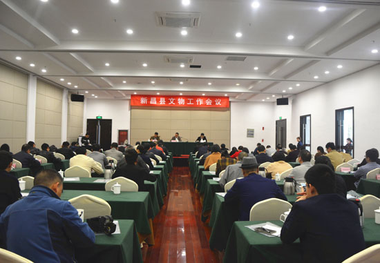 [绍兴]新昌县召开全县文物工作会议