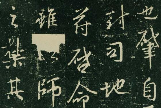 唐集王羲之字《兴福寺半截碑》