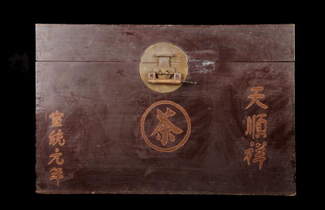 百年老字号茶庄——历史岁月的成就