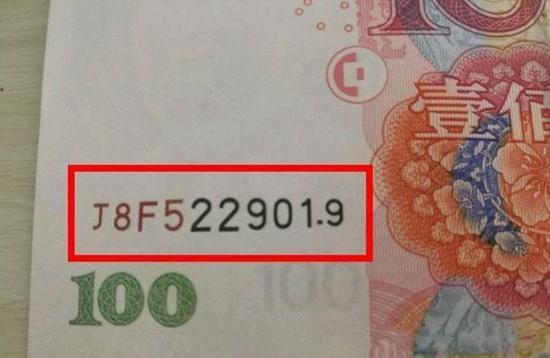 特殊百元大钞不止99版人民币是收藏宠儿