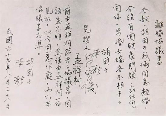 李敖、胡因梦离婚协议书首度曝光 将于12月拍卖