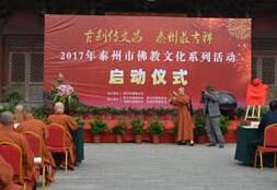2017泰州市佛教文化系列活动在光孝律寺正式启动