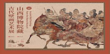 山西博物院藏古代壁画艺术展