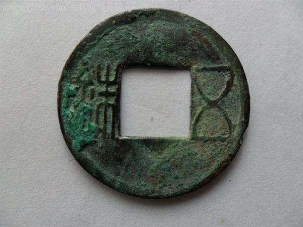 武帝时期的五铢钱