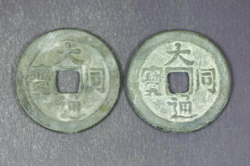 清朝大同府铸币鉴赏